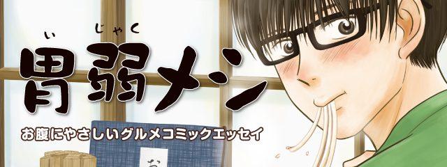 画像: 【連載】胃弱メシ 第三弱「飯田橋の納豆定食編」