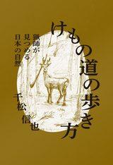 画像: 「手つかずの自然」など、もはや幻想でしかない――京都大学出身の現役猟師が綴る日本の自然