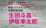 画像: 【ダ・ヴィンチ2015年12月号】Cover Modelは、生田斗真さん!