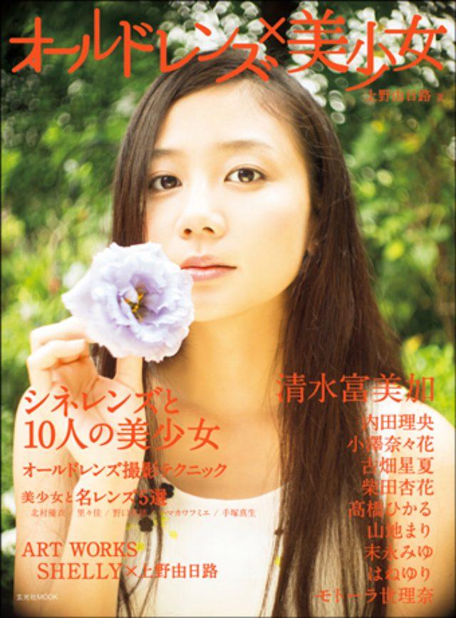 画像: オールドレンズ×美少女! 名レンズガイドやオールドレンズの基礎知識、撮影テクニックなどをまとめた一冊が発売