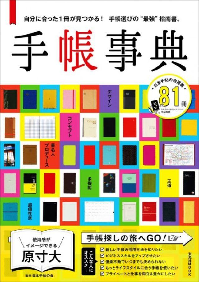 """画像: 毎年悩む手帳選び...全81冊を紹介した""""手帳事典""""で来年に備えよう!"""