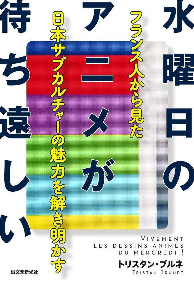 画像: フランスで日本アニメがヒットした理由 ―歴史とともに振り返る