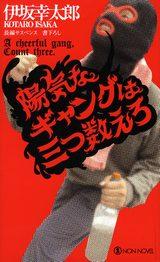 画像: 伊坂幸太郎『陽気なギャングは三つ数えろ』が3部門で1位を獲得! 「honto月間ランキング」
