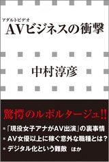 画像: 最新! AV業界の内幕を抉る衝撃ルポ