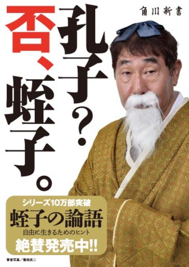 画像: もし蛭子さんが孔子の「論語」を読んだら...? シュールな感想コメントが面白すぎる