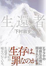 画像: デビューからわずか1年 ミステリー界に新たな巨匠候補が誕生!!