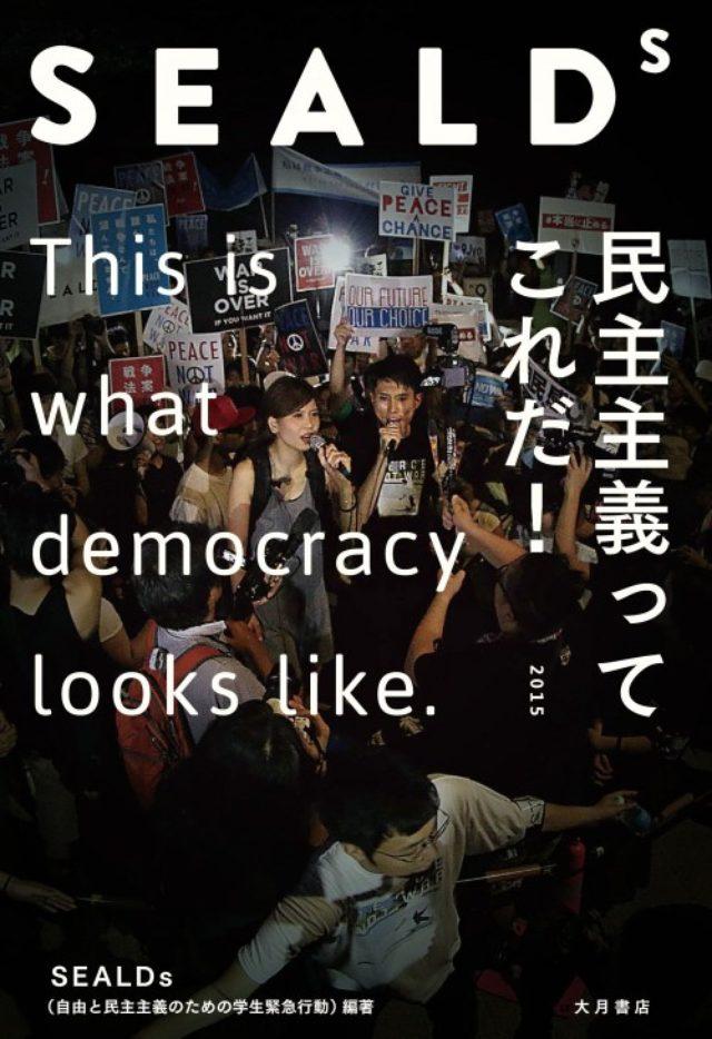 画像: 「思っていることを言っただけでバッシングされるのか、それが理解できない」 SEALDsが語る『民主主義ってこれだ!』<インタビュー>