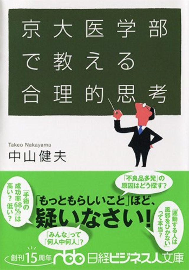 画像: 京大医学部で教える「役立つ情報」を見極めるためのABCDEテクニック