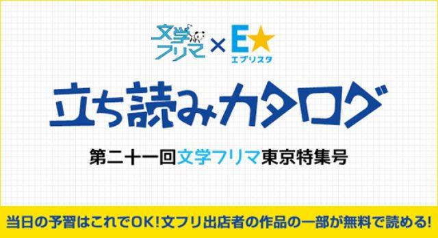画像: 又吉直樹と『火花』担当編集者が出会った「文学フリマ」出店作品を試し読みできるサービス開始!