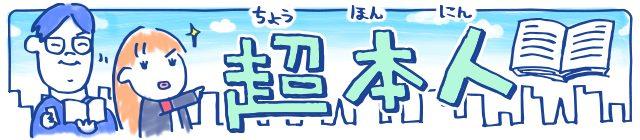 画像: 出版社が栗を売る!? 長野県の小さな出版社・文屋、「重版率9割」のヒントは農業にあった!【超本人 第2回】