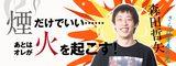 画像: 第10回「アイデンティティの崩壊」/森田哲矢(さらば青春の光)連載