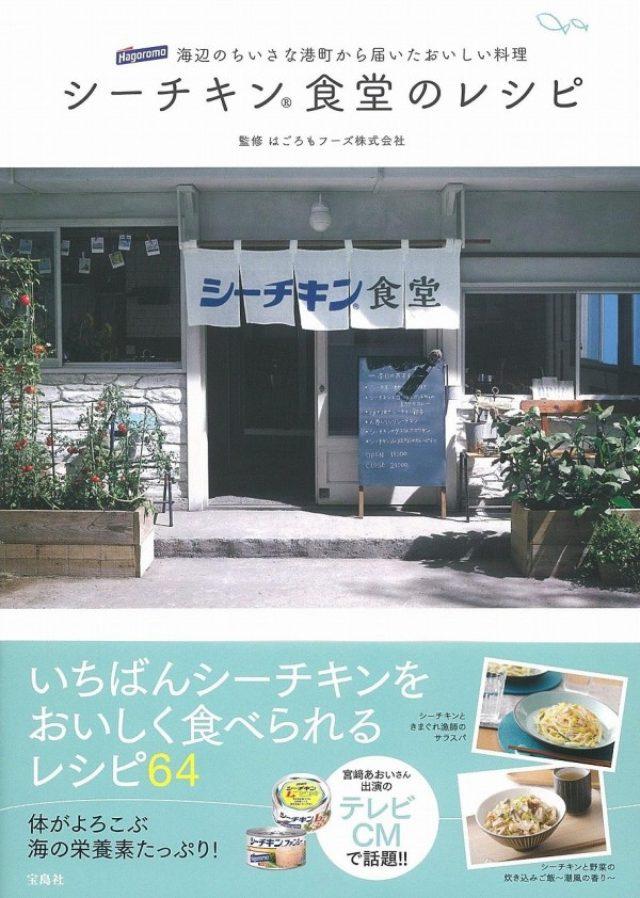 画像: CMで見たあの味を自宅で再現。「シーチキン食堂」開店!【3品作ってみた】