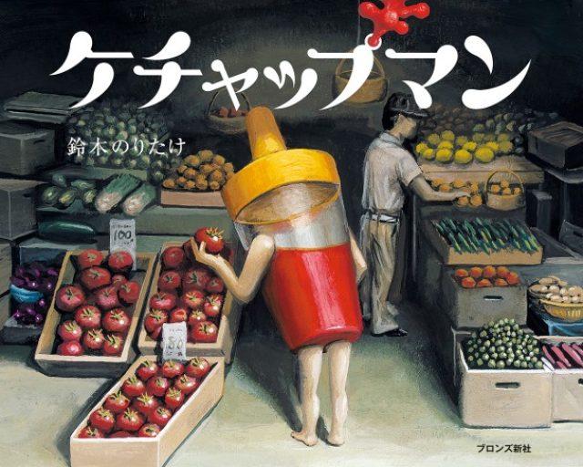 画像: 「仕事とは何か」というテーマに深く切り込む! 大人絵本の復刊版『ケチャップマン』のシビア展開がスゴイ!
