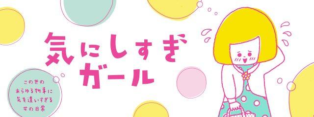 画像: 【連載】気にしすぎガール 第3回 「ありがとう」