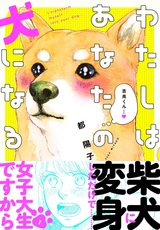 画像: 好きな人に「柴犬」として好かれてしまった女子大生の運命は!?