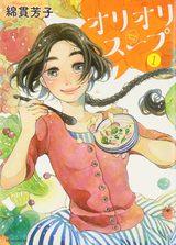 画像: 季節の不調は、旬の食材を摂って改善! 身も心もほわほわ女子になれるスープ作り漫画