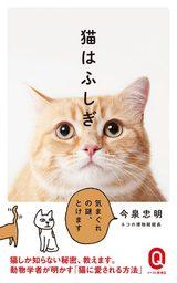 画像: 不思議を知れば、ますますいとおしく 科学的な思考で猫をひもとく『猫はふしぎ』