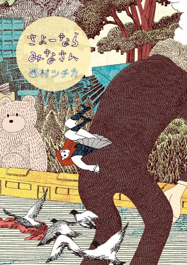 画像: 次々と「厄介男子」が登場...マンガ界の新鋭、西村ツチカが描く不思議な恋愛コミック『さよーならみなさん』
