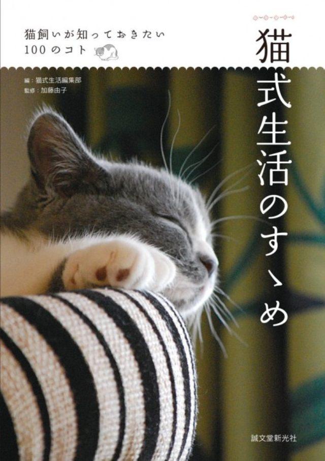 画像: 猫式生活とは、夫婦生活と同じ 読めば一石二鳥の『猫式生活のすゝめ』