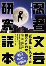 画像: 現代と江戸、日本と海外、忍者のイメージはどう違う?