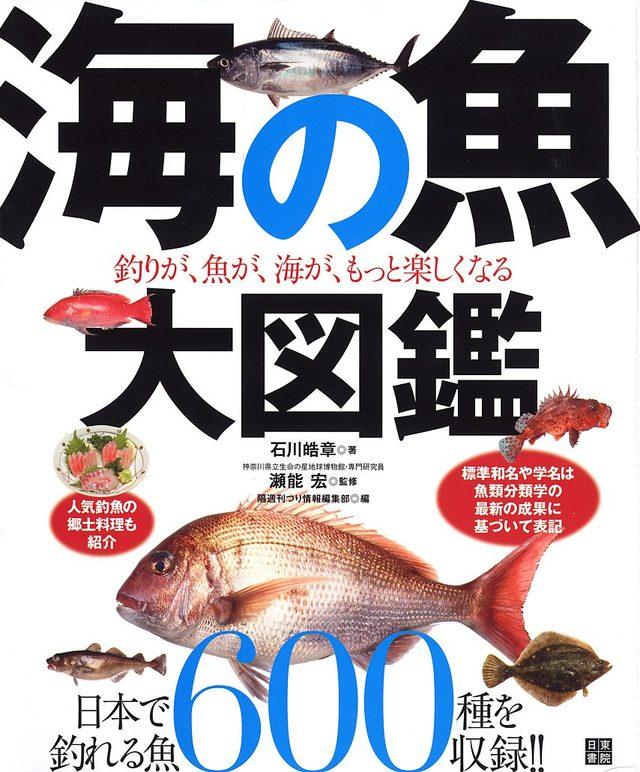 画像: 載っている魚がおいしそう! 釣り人向け海魚図鑑の特徴とは