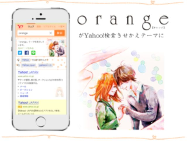 画像: 累計300万部突破―感動の青春SFラブストーリー『orange』完結! 大反響で売り切れ書店続出!