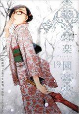 画像: 恋愛系コミックの最先端『楽園』描き下ろし作品36本以上が無料で読める「冬のWEB増刊」スタート!