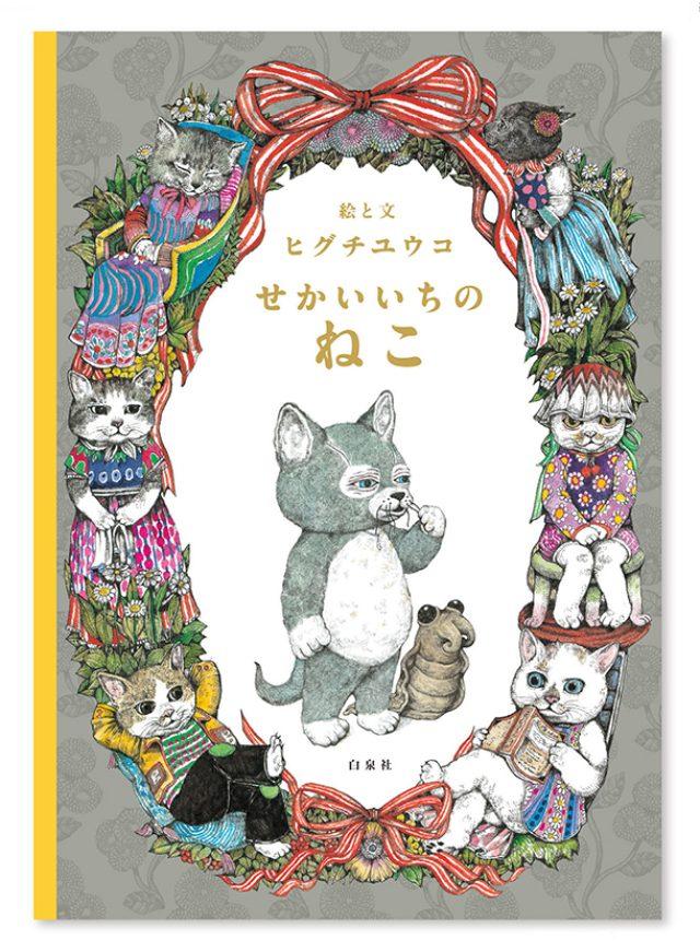 画像: 猫好きたちを悶絶させる究極の猫絵本『せかいいちのねこ』登場!