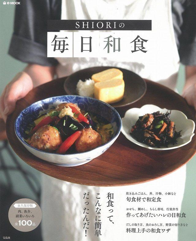 画像: 和食は難しくない!「彼ごはん」シリーズのSHIORIさん直伝レシピで、料理の腕に自信がつく!【3品作ってみた】