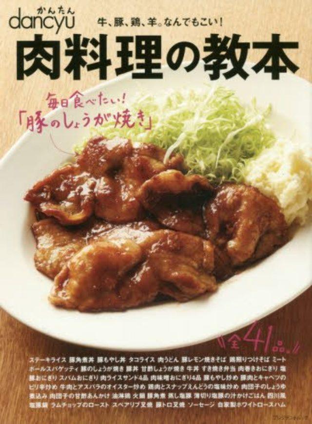 画像: 【dancyu×肉】肉料理完全マスターで男の胃袋を掴め!【鶏照り、しょうが焼き、牛丼】