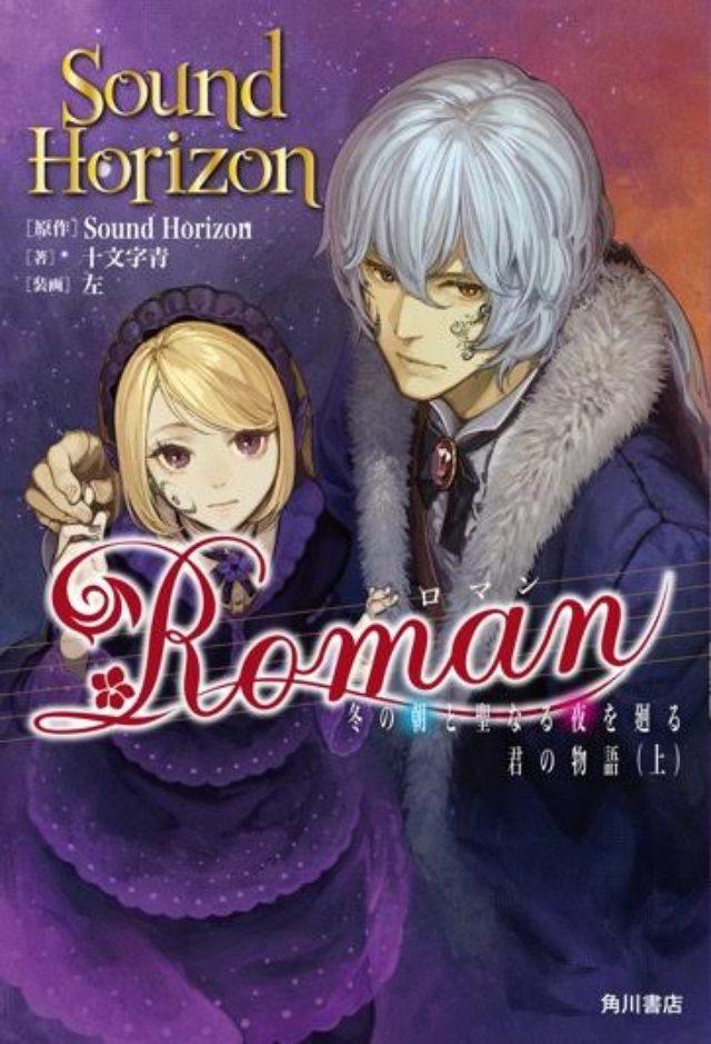 画像: Sound Horizon10周年プロジェクト。至極の物語音楽、小説版『Roman』刊行決定!