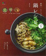 画像: 買った食材そのままポン! らくうま鍋レシピでこの冬は心身ともにポッカポカ♪【豆苗鍋、みそ鍋、台湾の鍋】