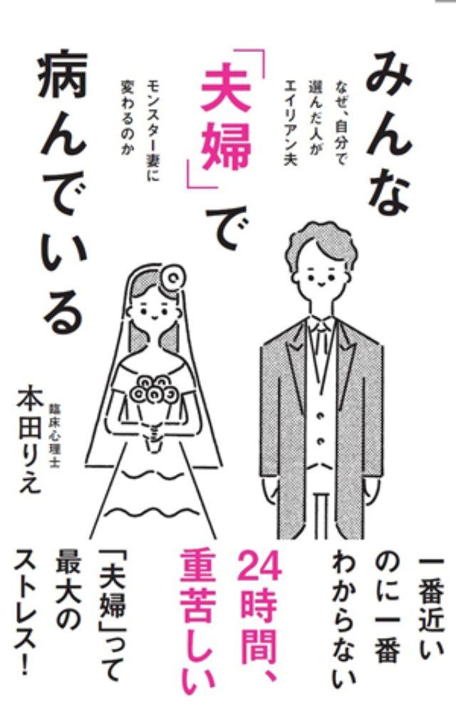 画像: モラハラ、DV、仮面夫婦にセックスレス―「いい夫婦の日」に考えたい、今の日本の夫婦問題