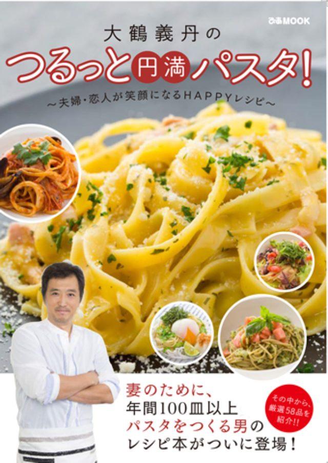 画像: パスタ料理は、夫婦円満の秘訣―妻のために年間100皿以上パスタを作る、大鶴義丹が初のレシピ本を発売