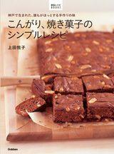 画像: 「混ぜて焼くだけのパウンドケーキ」「型のいらないクッキー」「焼きっぱなしタルト」―シンプルな焼き菓子レシピ