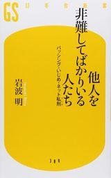 画像: 日本人が「ネットバッシング」を止められない理由に「日本人が元来持つ特性」があった
