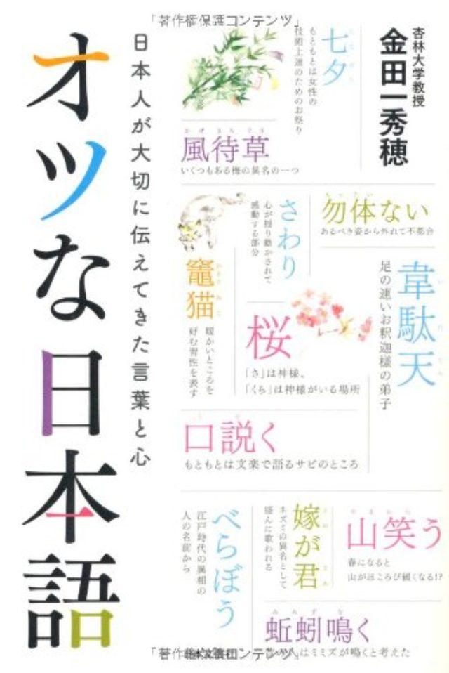 画像: 教えてください、金田一先生!! オツな日本語ってなんですか?