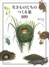 画像: 場所・素材・形それぞれに意味がある! 生きものの巣からその生き様に触れる図鑑