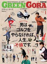 画像: 乃木坂46「のぎ天GOLF部」始動! 新感覚ゴルフマガジン『GREEN GORA』