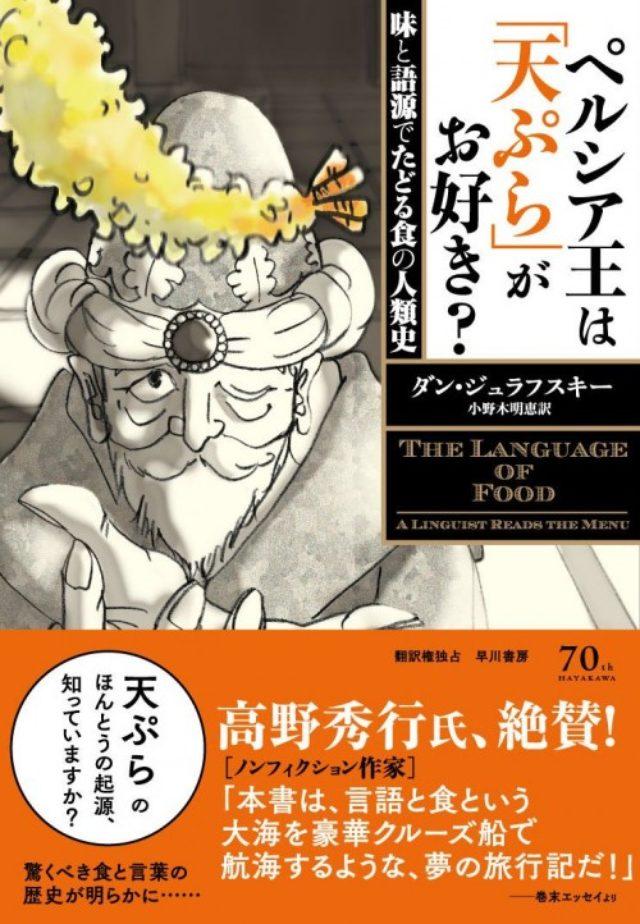画像: ケチャップは何語? 天ぷらの起源はどこ? 七面鳥はなぜターキーなの? 食にまつわる人類史