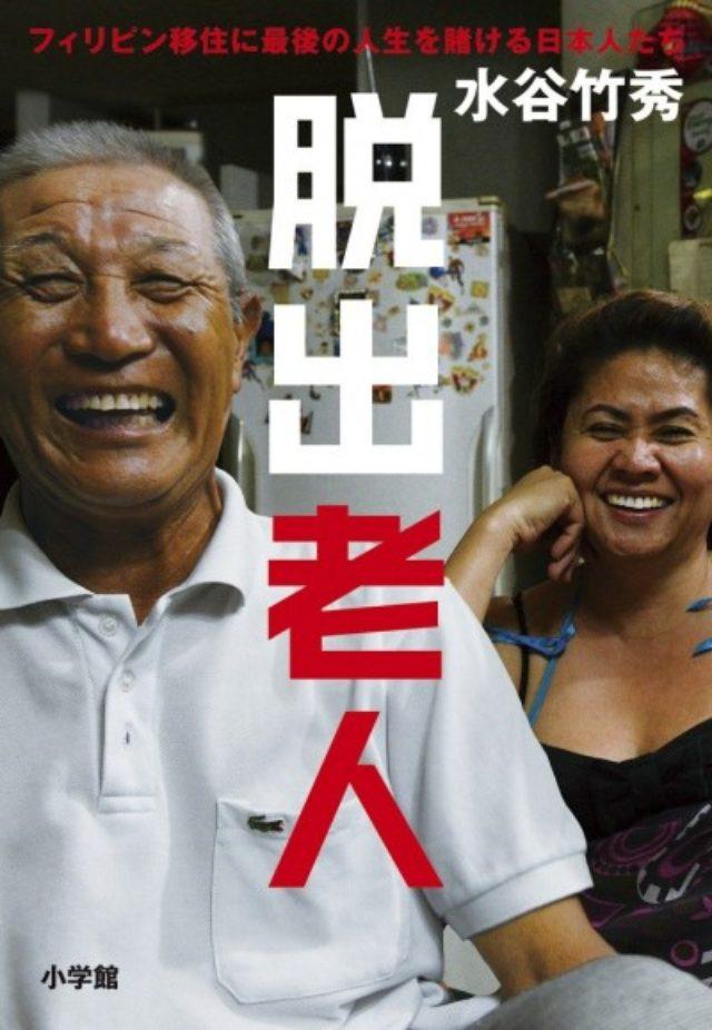 画像: 幸福な老後への一手となるか? 日本を脱出してフィリピンに移り住む老人たち