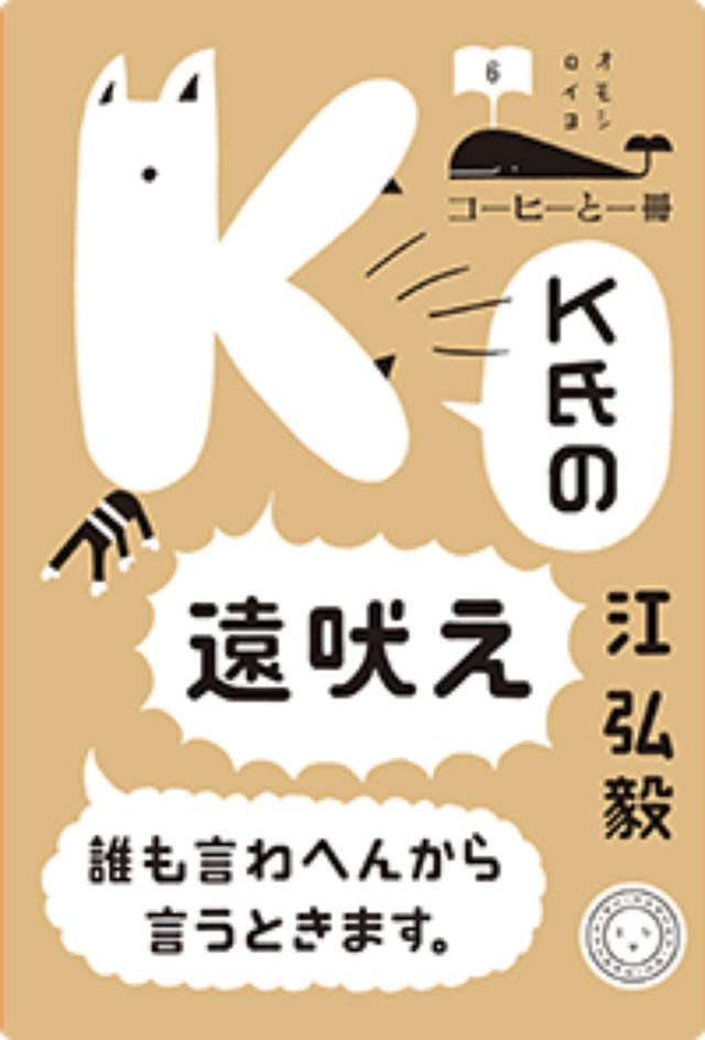 画像: 江弘毅と津村記久子のトークショー開催! 歯に衣着せぬ2人が大阪を語る―
