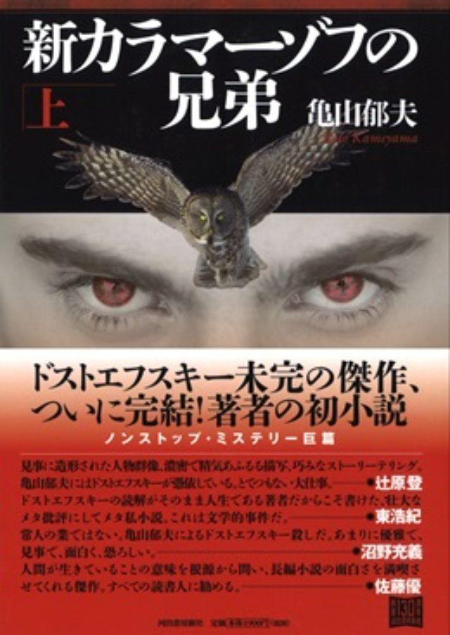 画像: ドストエフスキー未完の傑作が、ミリオンセラー翻訳者の手によって完結! 舞台は19世紀ロシアから現代日本へ―