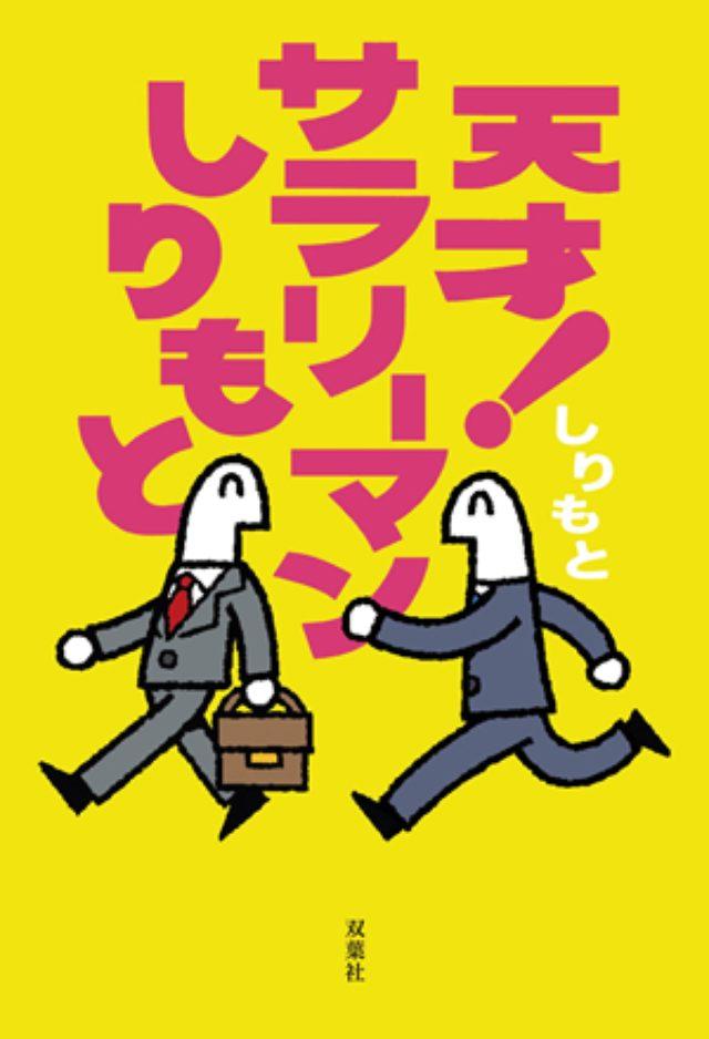 """画像: SNSで話題沸騰!""""不条理ビジネス漫画""""の新決定版『天才! サラリーマンしりもと』"""