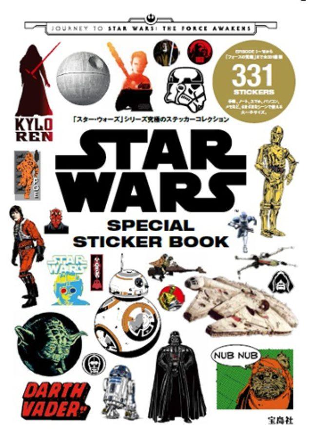 画像: 全331種の限定ステッカーを収録! 『スター・ウォーズ スペシャル ステッカー ブック』と来年度まで使用可能な限定版手帳同時発売!