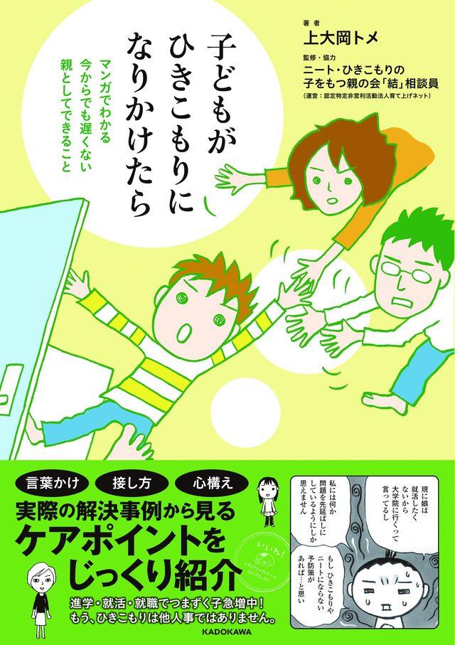 画像: 子どもがひきこもりやニートになりやすい親の特徴って?