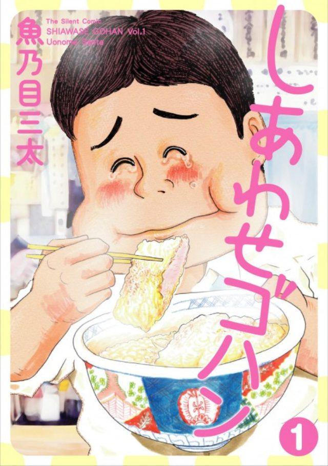 画像: 「ラーメン」と「じゃがバター」だけで人はガチ泣きできる...サイレントグルメ漫画『しあわせゴハン』