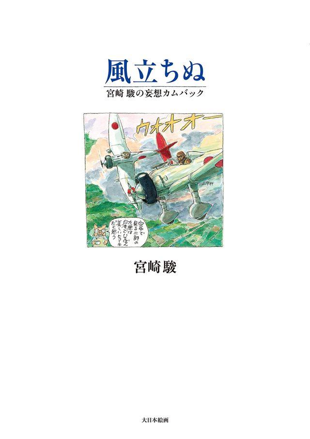 画像: 映画版の謎もこの1冊で解決!? 宮崎駿が自ら描いた『風立ちぬ』の原作マンガの中身とは