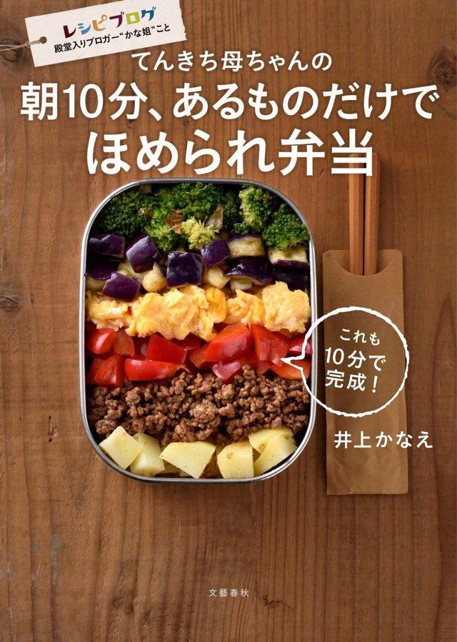 画像: 作りおきなし! 10分でできる? カラフルなお弁当を効率よく作りたい!【作ってみた】