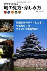 画像: 白の姫路城と黒の松本城の歴史に迫る―なぜ色が違う?